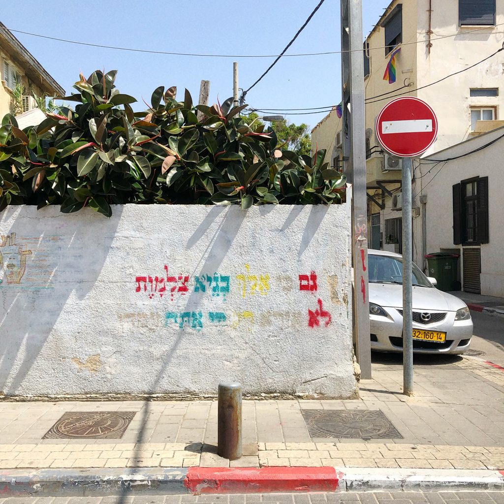 Tel Aviv's Neve Tzedek neighborhood